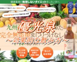 優光泉でダイエットに成功したという口コミから分かった効果的な飲み方をご紹介!の画像