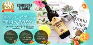 公式サイトは初回価格1000円!の画像